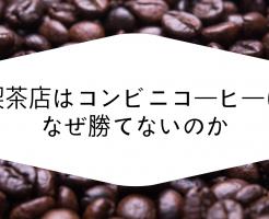 喫茶店はコンビニコーヒー
