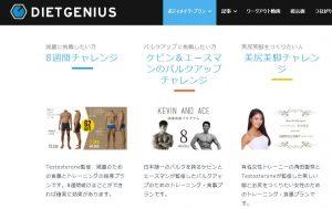 I DIET GENIUS.jp_