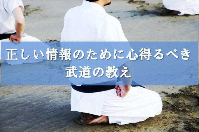 正しい情報のために心得るべき武道の教え