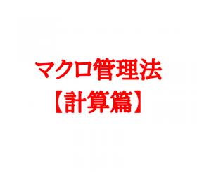 マクロ管理計算編