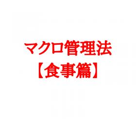 マクロ食事編