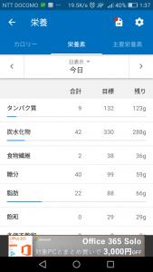 カロリーメイト成分1